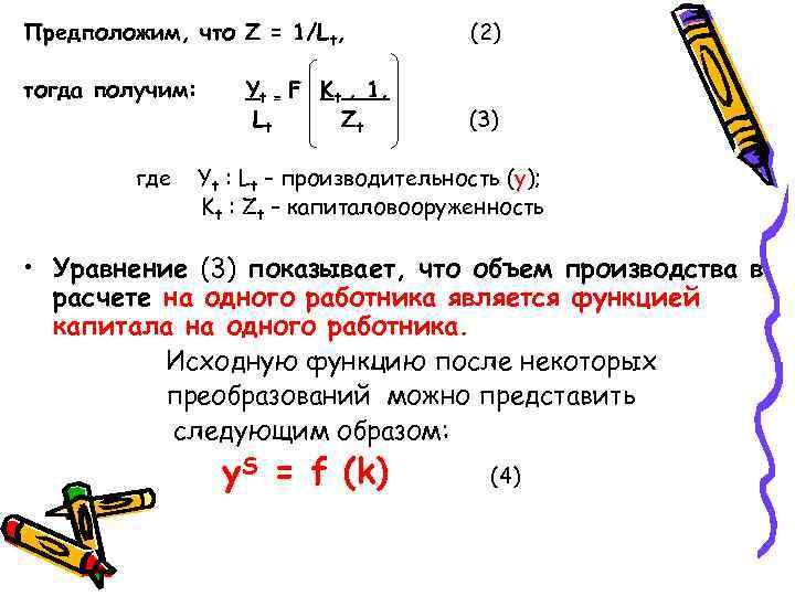 Предположим, что Z = 1/Lt, тогда получим: где Yt = F Kt , 1,