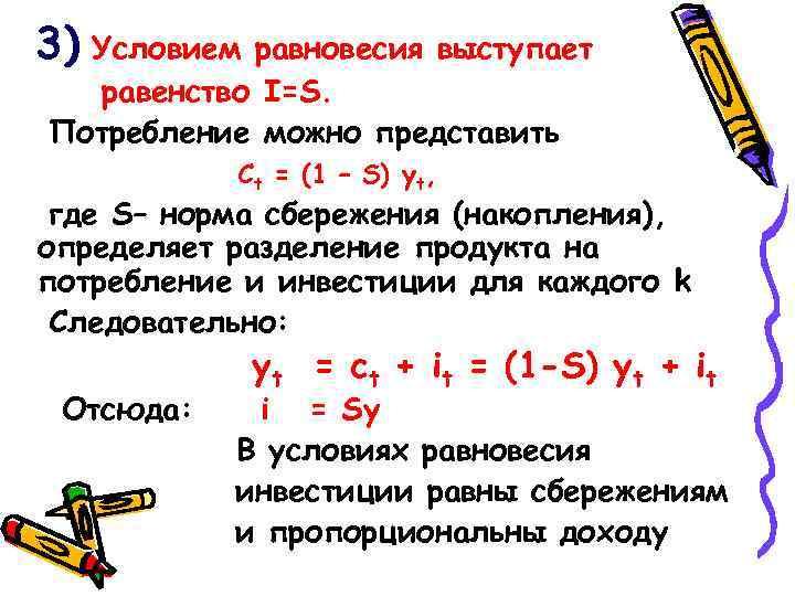 3) Условием равновесия выступает равенство I=S. Потребление можно представить Ct = (1 – S)