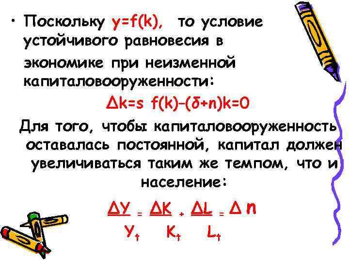 • Поскольку y=f(k), то условие устойчивого равновесия в экономике при неизменной капиталовооруженности: ∆k=s