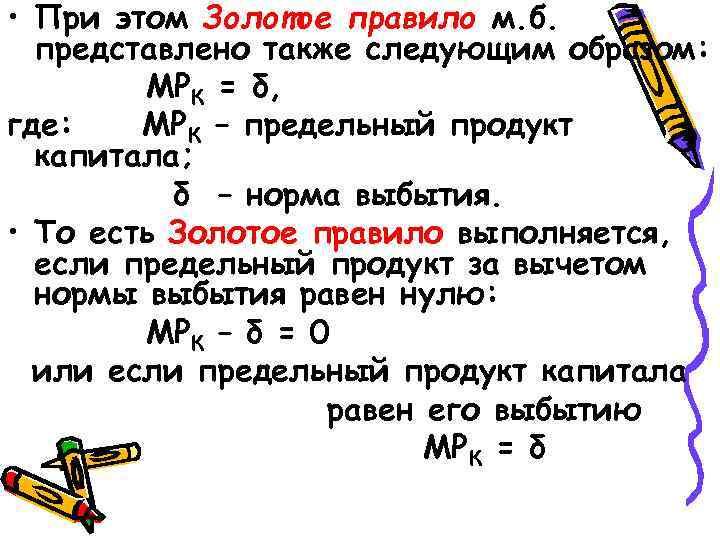 • При этом Золотое правило м. б. представлено также следующим образом: МРК =