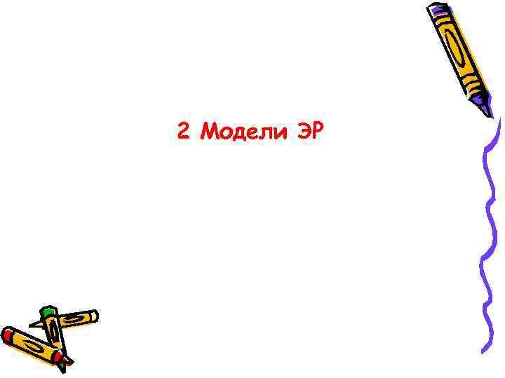 2 Модели ЭР