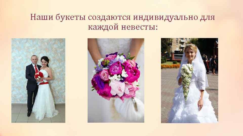 Наши букеты создаются индивидуально для каждой невесты: