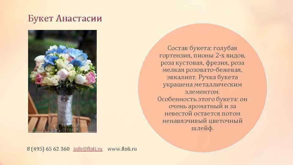 Букет Анастасии Состав букета: голубая гортензия, пионы 2 -х видов, роза кустовая, фрезия, роза