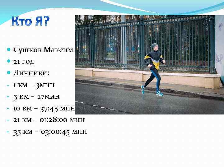 - Сушков Максим 21 год Личники: 1 км – 3 мин 5 км
