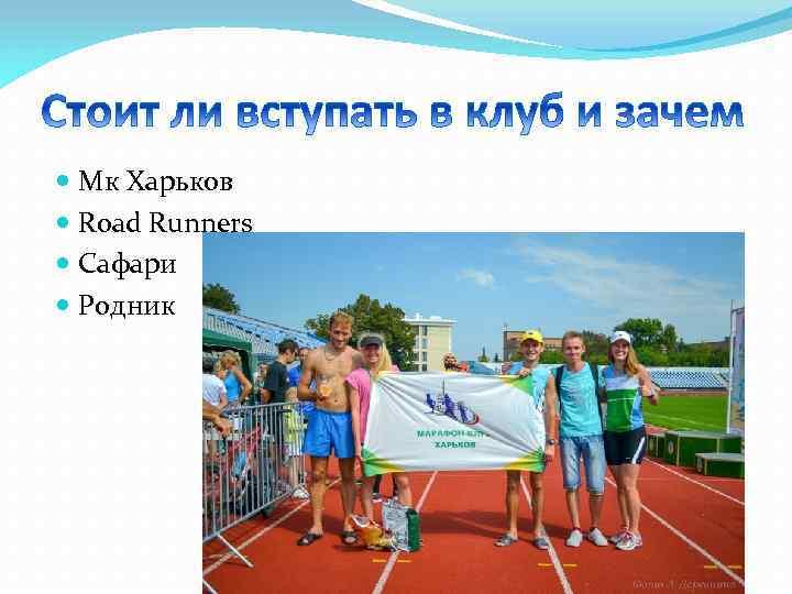 Мк Харьков Road Runners Сафари Родник