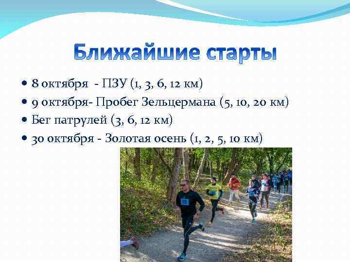 8 октября - ПЗУ (1, 3, 6, 12 км) 9 октября- Пробег Зельцермана