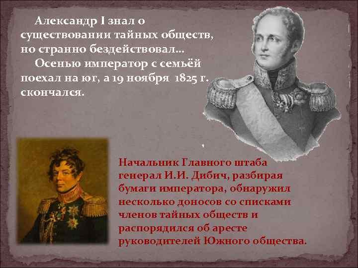 Александр I знал о существовании тайных обществ, но странно бездействовал… Осенью император с семьёй