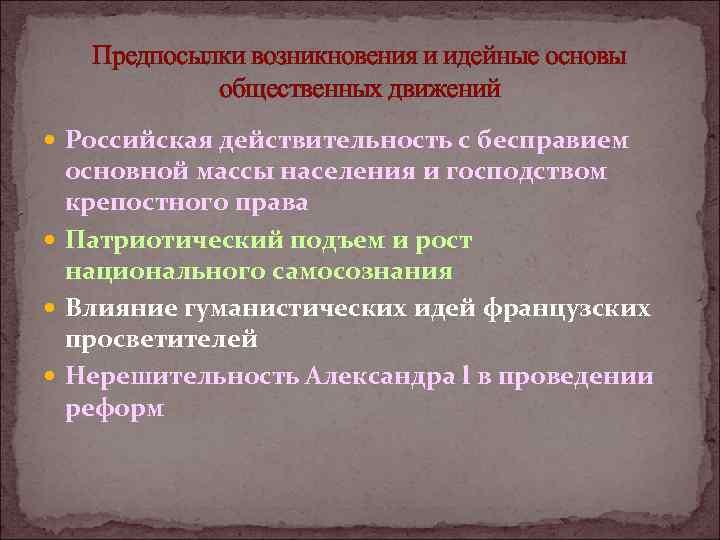 Предпосылки возникновения и идейные основы общественных движений Российская действительность с бесправием основной массы населения