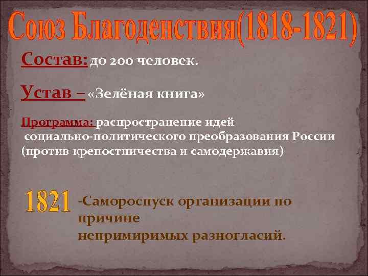 Состав: до 200 человек. Устав – «Зелёная книга» Программа: распространение идей социально-политического преобразования России