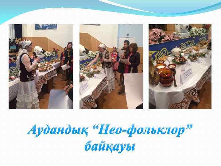 """Аудандық """"Нео-фольклор"""" байқауы"""