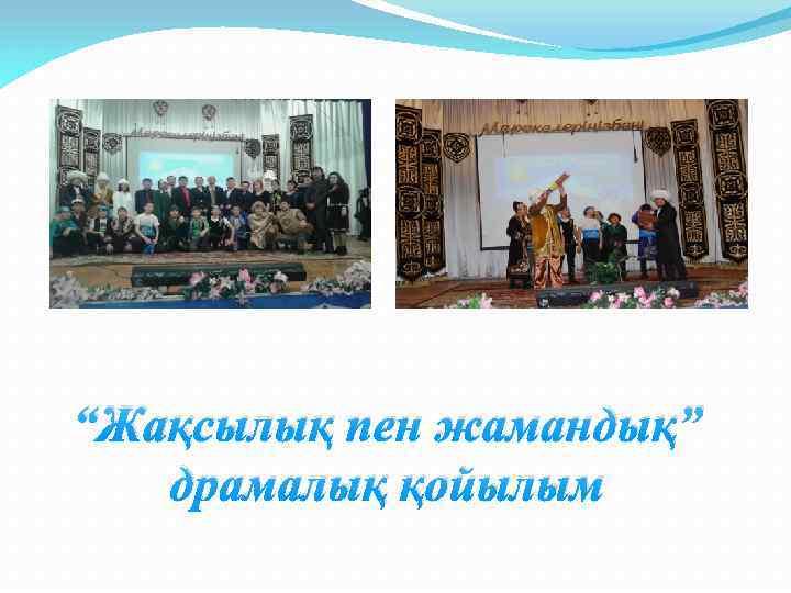 """""""Жақсылық пен жамандық"""" драмалық қойылым"""
