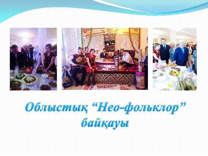 """Облыстық """"Нео-фольклор"""" байқауы"""