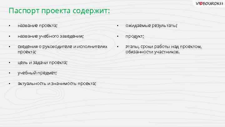 Паспорт проекта содержит: • название проекта; • ожидаемые результаты; • название учебного заведения; •