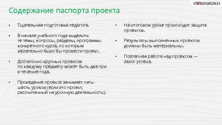 Содержание паспорта проекта • Тщательная подготовка педагога. • В начале учебного года выделить те