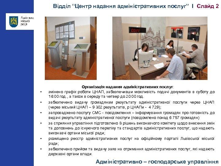 """Відділ """"Центр надання адміністративних послуг"""" І Слайд 2 • • • Організація надання адміністративних"""