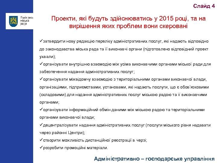 Слайд 4 Проекти, які будуть здійснюватись у 2015 році, та на вирішення яких проблем