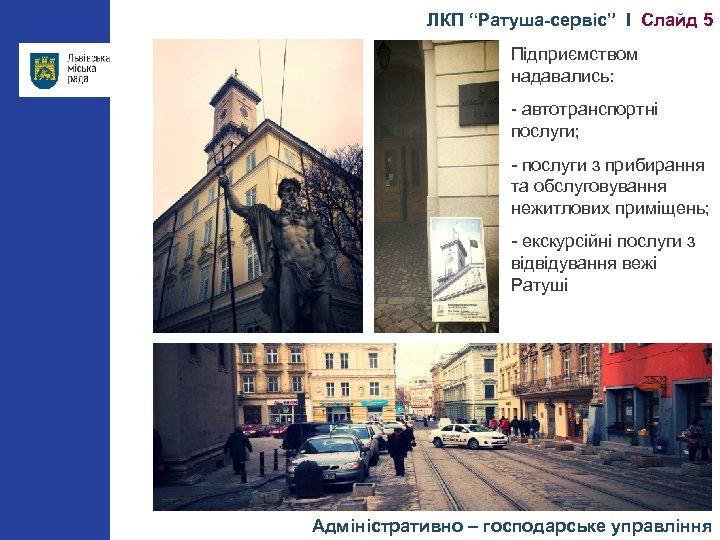 """ЛКП """"Ратуша-сервіс"""" І Слайд 5 Підприємством надавались: - автотранспортні послуги; - послуги з прибирання"""