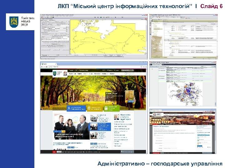 """ЛКП """"Міський центр інформаційних технологій"""" І Слайд 6 Адміністративно – господарське управління"""