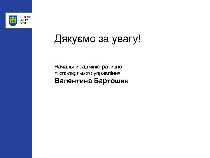 Дякуємо за увагу! Начальник адміністративно – господарського управління Валентина Бартошик
