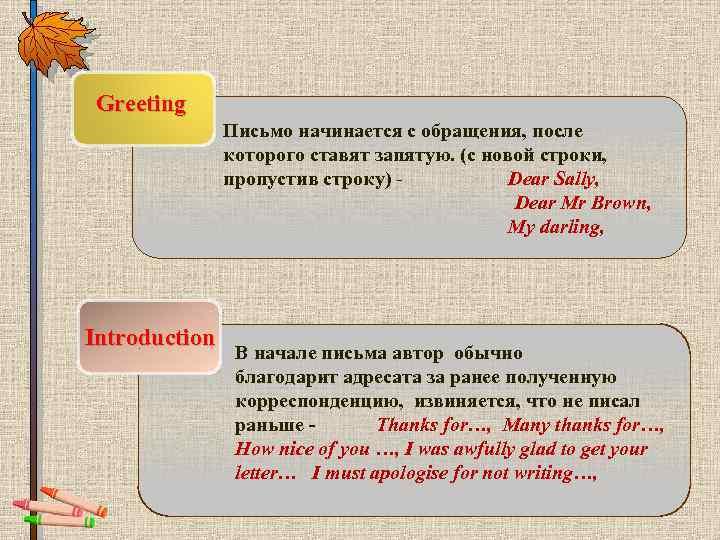 Greeting Письмо начинается с обращения, после которого ставят запятую. (с новой строки, пропустив строку)