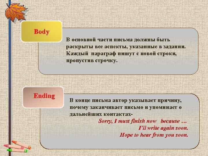 Body В основной части письма должны быть раскрыты все аспекты, указанные в задании. Каждый