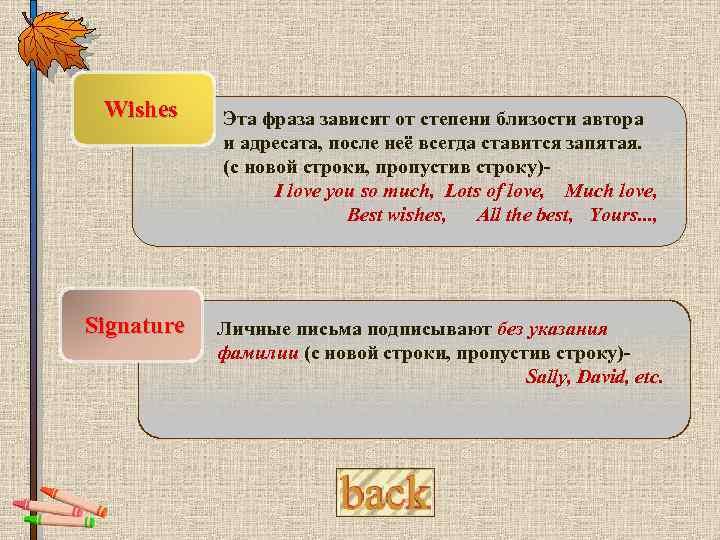 Wishes Signature Эта фраза зависит от степени близости автора и адресата, после неё всегда