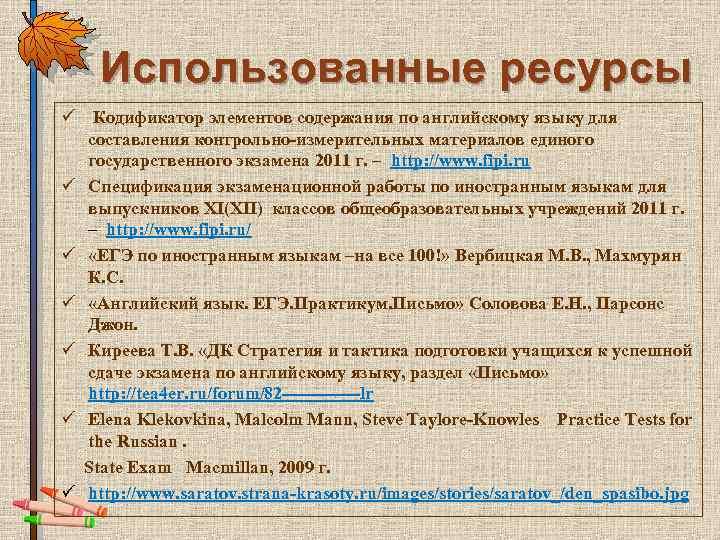 Использованные ресурсы ü Кодификатор элементов содержания по английскому языку для составления контрольно-измерительных материалов единого