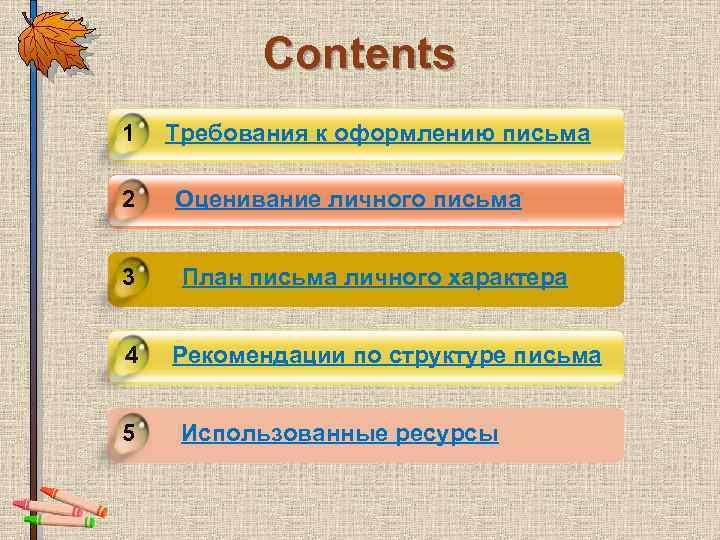 Contents 1 Требования к оформлению письма 2 Оценивание личного письма 3 План письма личного