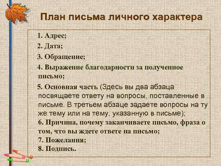 План письма личного характера 1. Адрес; 2. Дата; 3. Обращение; 4. Выражение благодарности за