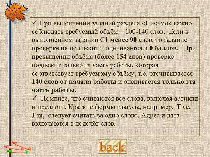 ü При выполнении заданий раздела «Письмо» важно соблюдать требуемый объём – 100 -140 слов.