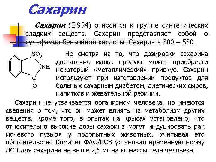 Сахарин (Е 954) относится к группе синтетических сладких веществ. Сахарин представляет собой осульфамид бензойной