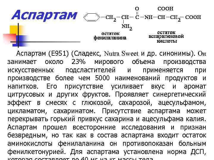 Аспартам (Е 951) (Сладекс, Nutra Sweet и др. синонимы). Он занимает около 23% мирового
