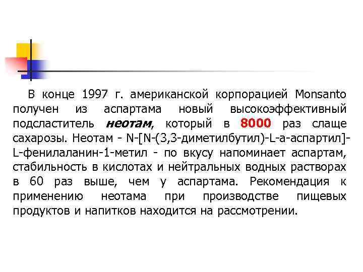 В конце 1997 г. американской корпорацией Monsanto получен из аспартама новый высокоэффективный подсластитель неотам,