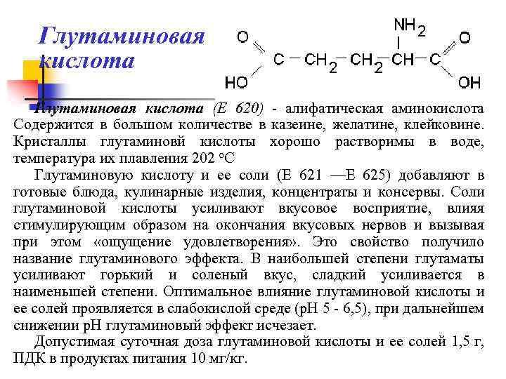 Глутаминовая кислота (Е 620) - алифатическая аминокислота Содержится в большом количестве в казеине, желатине,