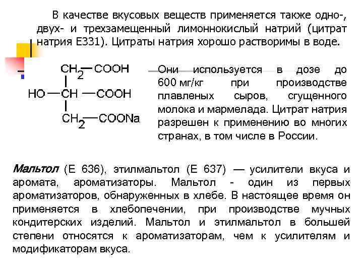 В качестве вкусовых веществ применяется также одно-, двух- и трехзамещенный лимоннокислый натрий (цитрат натрия