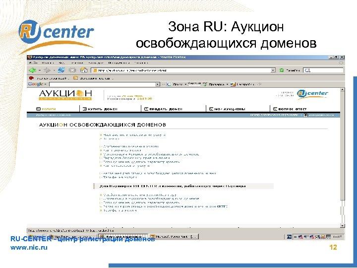Зона RU: Аукцион освобождающихся доменов RU-CENTER - центр регистрации доменов www. nic. ru 12