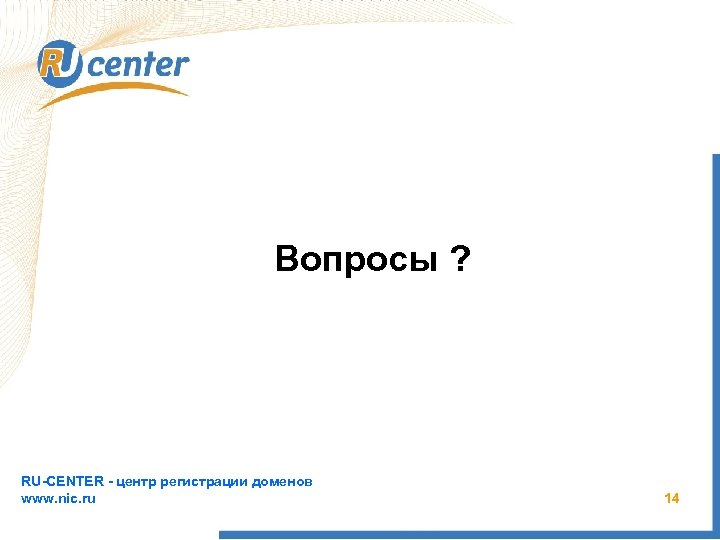 Вопросы ? RU-CENTER - центр регистрации доменов www. nic. ru 14