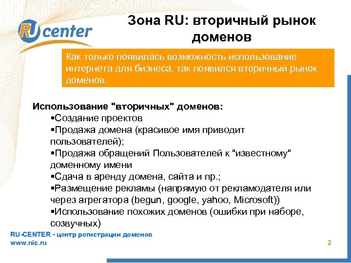 Зона RU: вторичный рынок доменов Как только появилась возможность использование интернета для бизнеса, так