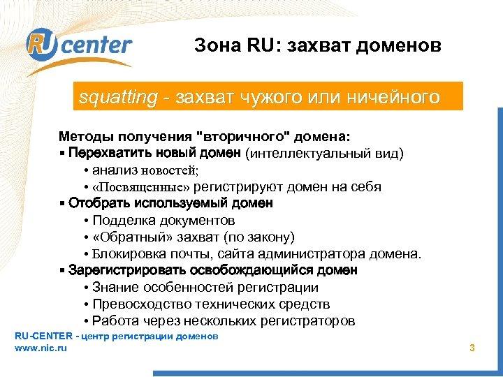 Зона RU: захват доменов squatting - захват чужого или ничейного Методы получения