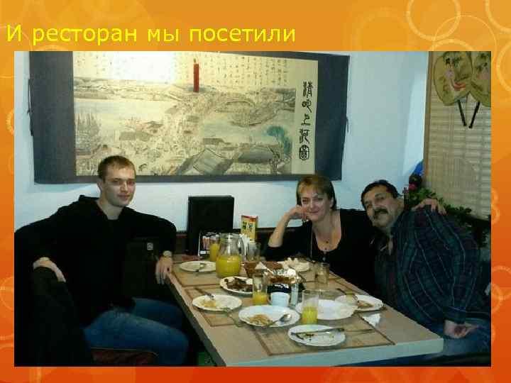 И ресторан мы посетили