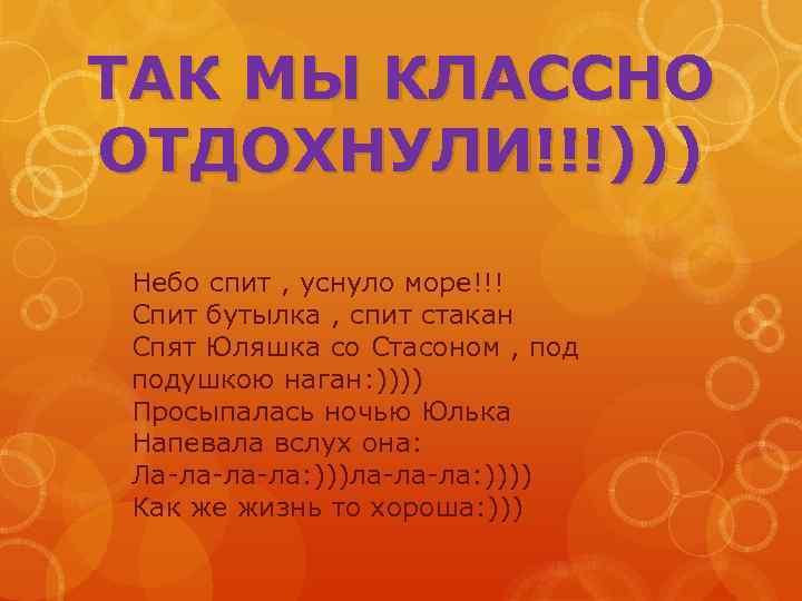 ТАК МЫ КЛАССНО ОТДОХНУЛИ!!!))) Небо спит , уснуло море!!! Спит бутылка , спит стакан