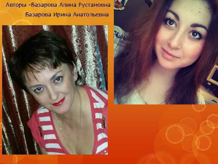 Авторы -Базарова Алина Рустамовна Базарова Ирина Анатольевна