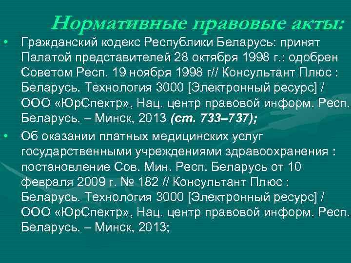 • • Нормативные правовые акты: Гражданский кодекс Республики Беларусь: принят Палатой представителей 28