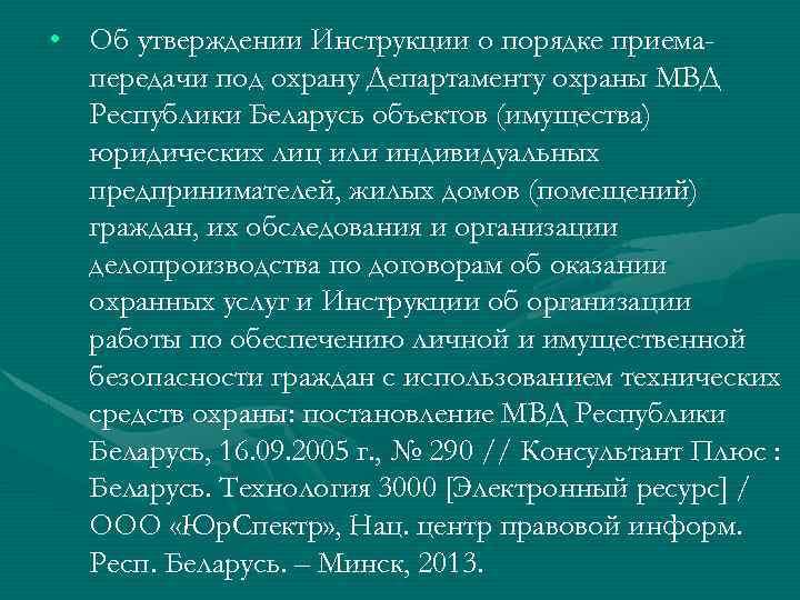 • Об утверждении Инструкции о порядке приемапередачи под охрану Департаменту охраны МВД Республики