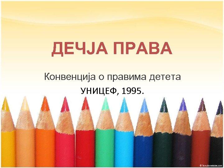 ДЕЧЈА ПРАВА Конвенција о правима детета УНИЦЕФ, 1995.