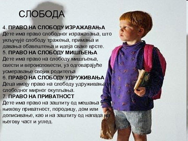 СЛОБОДА 4. ПРАВО НА СЛОБОДУ ИЗРАЖАВАЊА Дете има право слободног изражавања, што укључује слободу