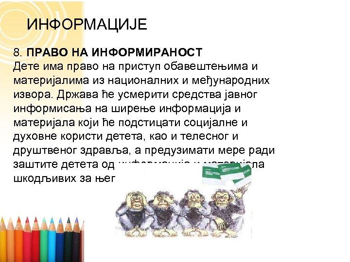 ИНФОРМАЦИЈЕ 8. ПРАВО НА ИНФОРМИРАНОСТ Дете има право на приступ обавештењима и материјалима из