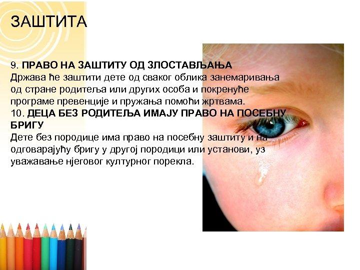 ЗАШТИТА 9. ПРАВО НА ЗАШТИТУ ОД ЗЛОСТАВЉАЊА Држава ће заштити дете од сваког облика