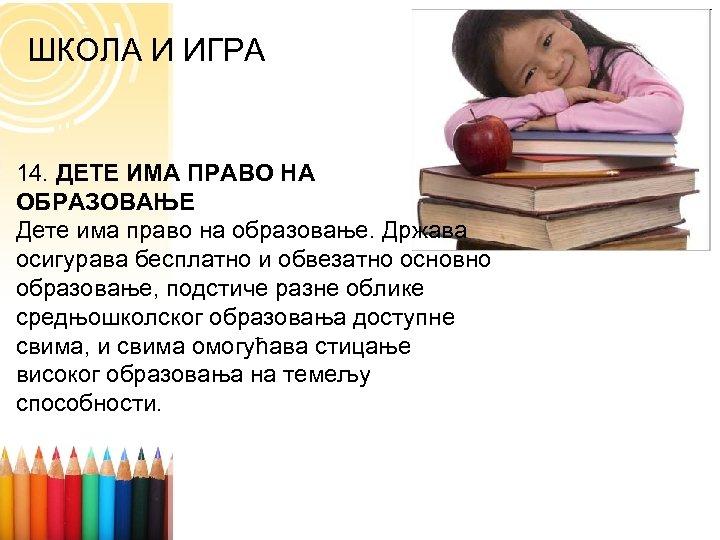 ШКОЛА И ИГРА 14. ДЕТЕ ИМА ПРАВО НА ОБРАЗОВАЊЕ Дете има право на образовање.