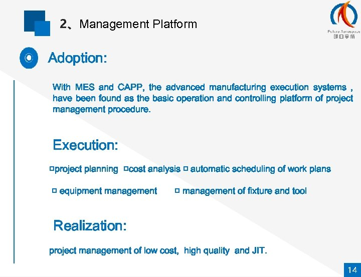 2、Management Platform Adoption: With MES and CAPP, the advanced manufacturing execution systems , have